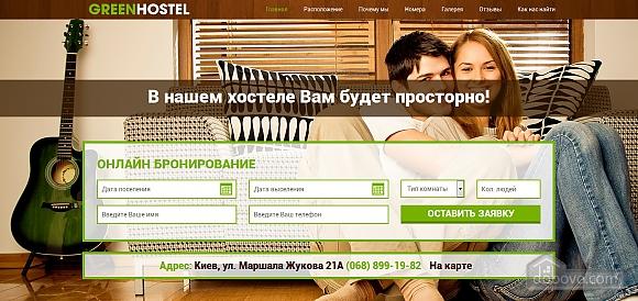 Green Hostel, 1-комнатная (45469), 009